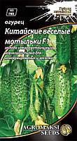 Семена Огурца «Китайские веселые мотыльки» F1 0,3 гр