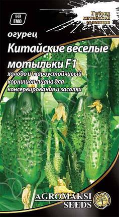 Семена огурца «Китайские веселые мотыльки F1» 0.3 г, фото 2