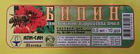 Бипин 0,5 мл (АПИ-САН)