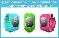 Детские часы с GPS трекером Smart Baby Watch Q50!Акция