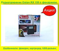 Радио RX 199 (40).Радиоприемник Golon RX 199с фонариком.!Акция
