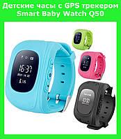 Детские часы с GPS трекером Smart Baby Watch Q50!Опт