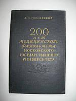 Российский Д.  200 лет медицинского факультета Московского государственного университета