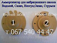 Аммортизатор для вибрационного насоса Водолей, Силач, Нептун,Оазис,Струмок