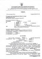 Выиграно дело. Удовлетворено ходатайство адвоката об истребовании необходимой информации от отдела противодействия киберпреступлениям в Харьковской области.