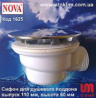 Сифон для душевого поддона выпуск 110 мм высота 60 мм NOVA Plastik 1625