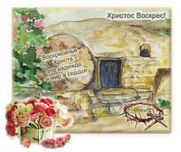 Поздравление на Пасху - Христос Воскрес!