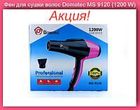 Фен MS 9120 (24).Фен для сушки волос Domotec MS 9120 (1200 W)!Акция