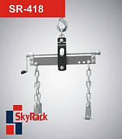 Траверса для крана SkyRack SR-418