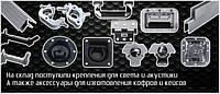 Крепления для светового и акустического оборудования, а также аксессуары для изготовления кофров, кейсов и акустических систем!