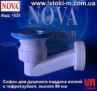 Сифон для душевого поддона низкий с гофротрубой NOVA Plastik 1621