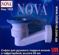 Сифон для низкого душевого поддона с гофротрубой NOVA Plastik 1622