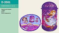"""Корзина для игрушек """"Sofia"""" D-3501 в сумке"""