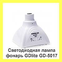 Светодиодная лампа фонарь GDlite GD-5017!Акция