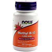 Метил В12  1000 мкг 100 драже  снижение гомоцистеина, для нервной системы Now Foods