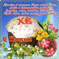 С Праздником Светлой Пасхи!!! Мира и счастья Вашему дому!!!