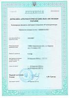 Лицензия на строительство. Образец бланка строительной лицензии 2014 года. В ретушированной области - данные строительной компании и срок действия лицензии.