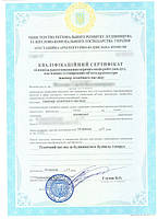 Квалификационный сертификат ответственного исполнителя - инженера технического надзора. Технический надзор за строительством зданий и сооружений.