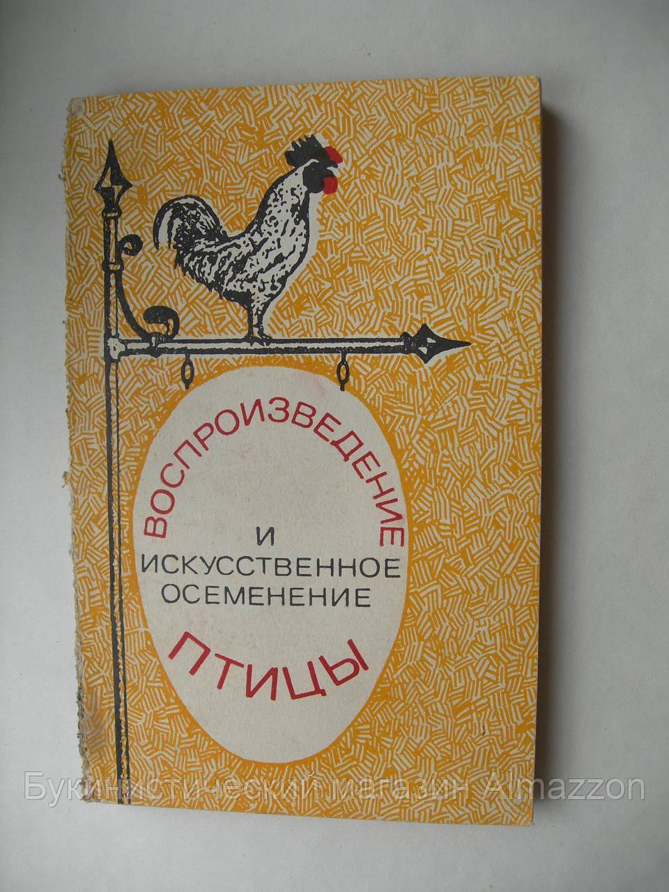 """""""Воспроизведение и искусственное осеменение птицы"""", фото 1"""
