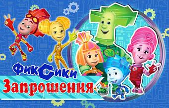 """Приглашение на украинском языке """"Фиксики"""" 118х76мм"""