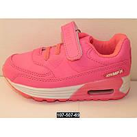 Кроссовки для девочки, 25-30 размер, кожаная стелька, супинатор