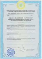 Квалификационный сертификат ответственного исполнителя - инженера проектировщика. Сертификат ГИПа.