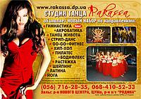 Размещение рекламы в маршрутках на спинках сидений Днепропетровск
