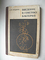 """Д.Гольдфарб """"Введение в генетику бактерий"""""""