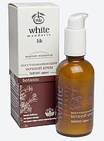 Восстанавливающий ночной крем для лица  «Лифтинг-эффект» серии «Морские водоросли», White Mandarin