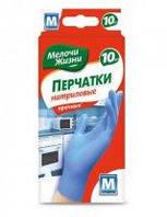 Перчатки одноразовые (Мелочи Жизни, разм М, нитриловые, МЖ, 10шт, 1043 CD)