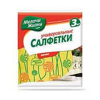 Салфетки универсальные (Мелочи Жизни, 3шт, МЖ, 0023 CD)
