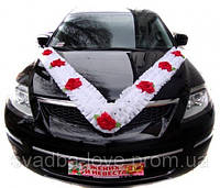 Свадебная лента на машину Свадьба красная Роза