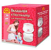 Вкладыши в бюстгальтер для кормящей мамы 30шт 115*130мм