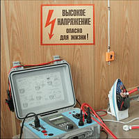 Измерения и испытания электрооборудования