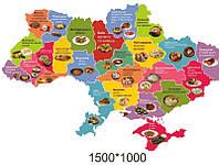 """Стенд """"Гастрономічна карта України"""""""
