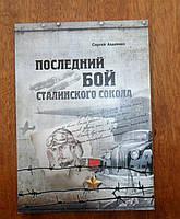 Последний бой сталинского сокола (книга С. Авдеенко о летчике Сергее Щирове)