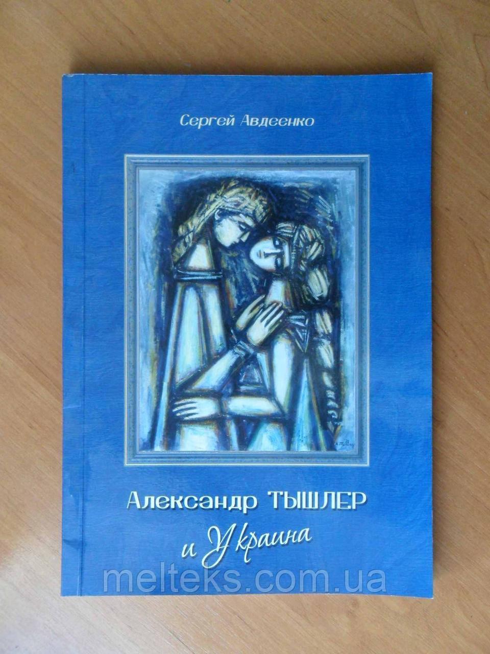 Александр Тышлер и Украина (книга Сергея Авдеенко)