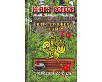 Книга Велеса. Свято-русские Веды