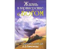 """Тимофеева Лия """"Жизнь в партнерстве с Богом"""""""