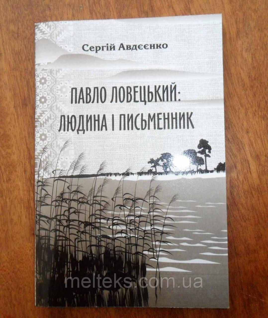 Павло Ловецький: людина і письменник (книга Сергея Авдеенко)