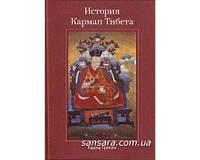 "Тринле Карма ""История Кармап Тибета"""