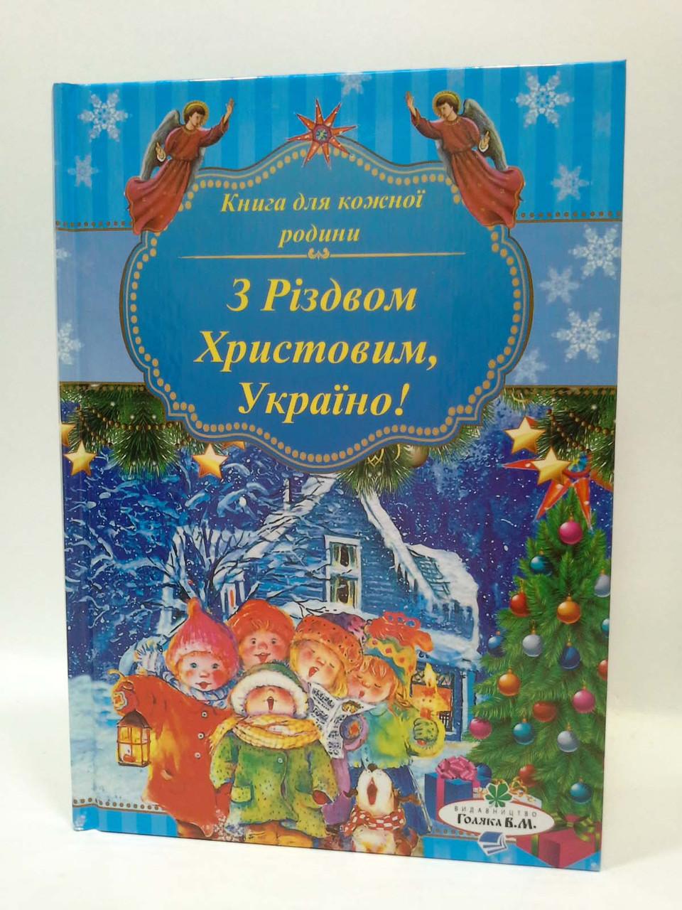 З Різдвом Христовим, Україно! Книга для кожної родини. В. М. Голяка
