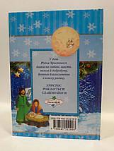 З Різдвом Христовим, Україно! Книга для кожної родини. В. М. Голяка, фото 2