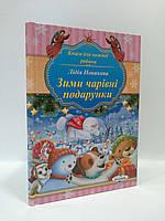 !Голяка (Новый год) Зими чарівні подарунки (розовая)