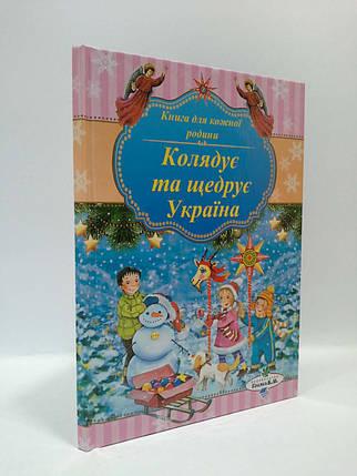 Книга . КОЛЯДУЄ ТА ЩЕДРУЄ УКРАЇНА. Голяка В. М. ( Рожева ), фото 2