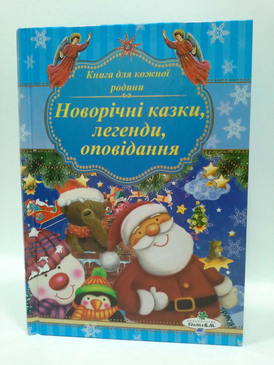 !Голяка (Новый год) Новорічні казки легенди оповідання (голубая)