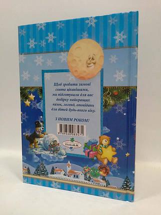 !Голяка (Новый год) Новорічні казки легенди оповідання (голубая), фото 2