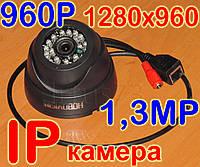 IP камера варифокальная видеокамера 1,3 Mpx 1280x960
