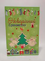!Ранок (Новый год) Блокнотик Новорічний блокнотик