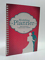 BeHappy Wedding Planer Твой помощник в организации свадьбы Бойко